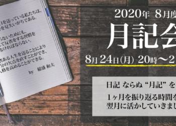 月記会(2020年8月度)のお知らせ